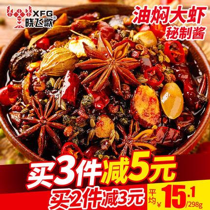 潜江晓飞歌油焖大虾秘制酱298g香辣虾蟹麻辣小龙虾调料龙虾调料包