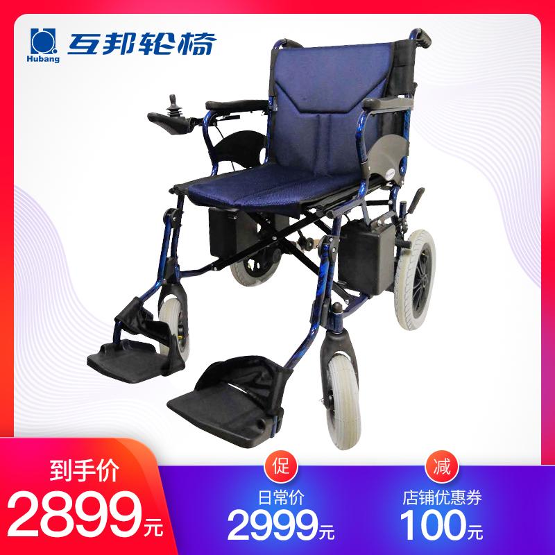 (用10元券)上海互邦HBLD2电动轮椅折叠轻便老年人残疾人代步车旅行轮椅