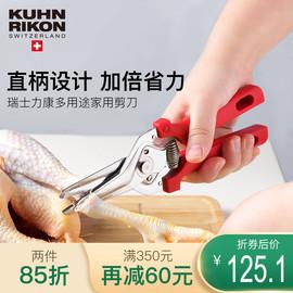 瑞士力康厨房剪刀鸡骨剪骨头剪多功能剪骨剪刀强力剪刀实物专用剪