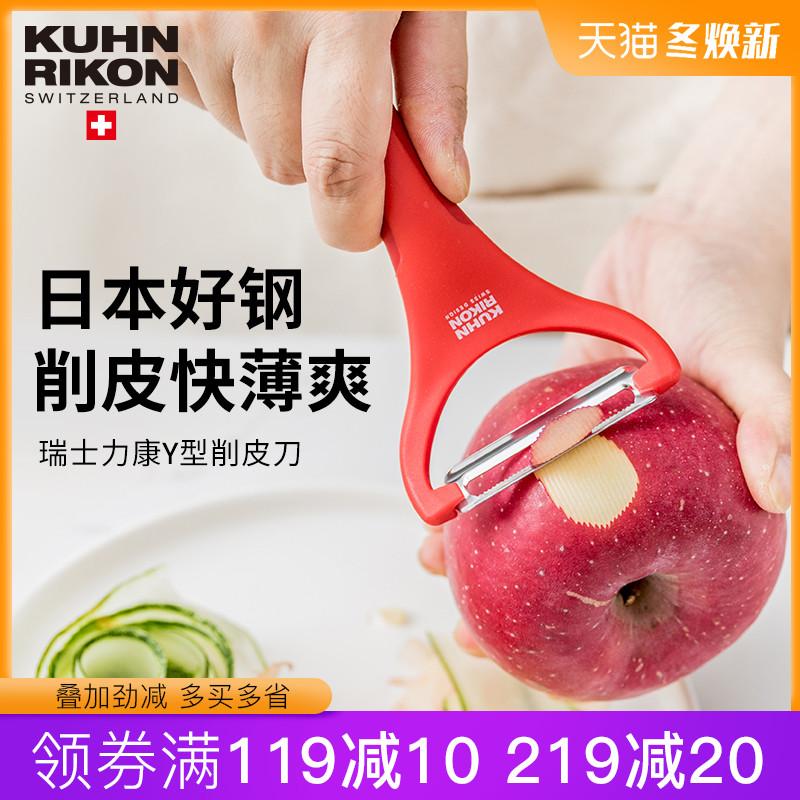 瑞士力康削皮刀刨子厨房家用软皮削皮器锯齿刮皮刀水果去皮剥皮刀