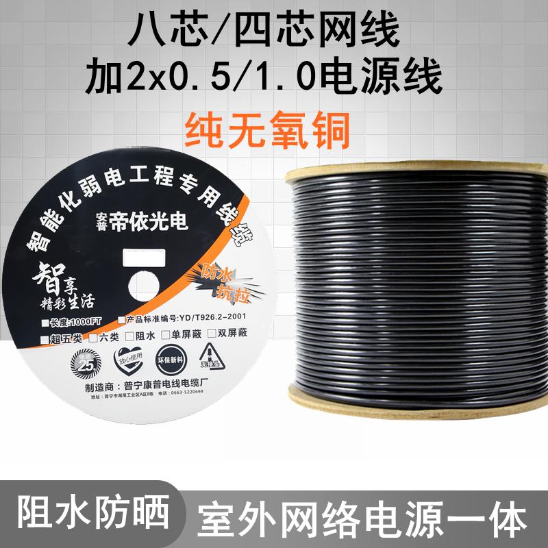 (用1元券)包邮室外网线带电源线4芯8芯网线