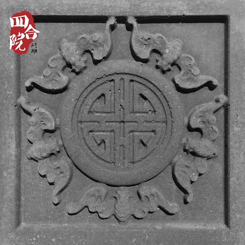 四合院砖雕仿古照壁浮雕方形青墙砖地砖23cm五福捧寿QD3110青砖