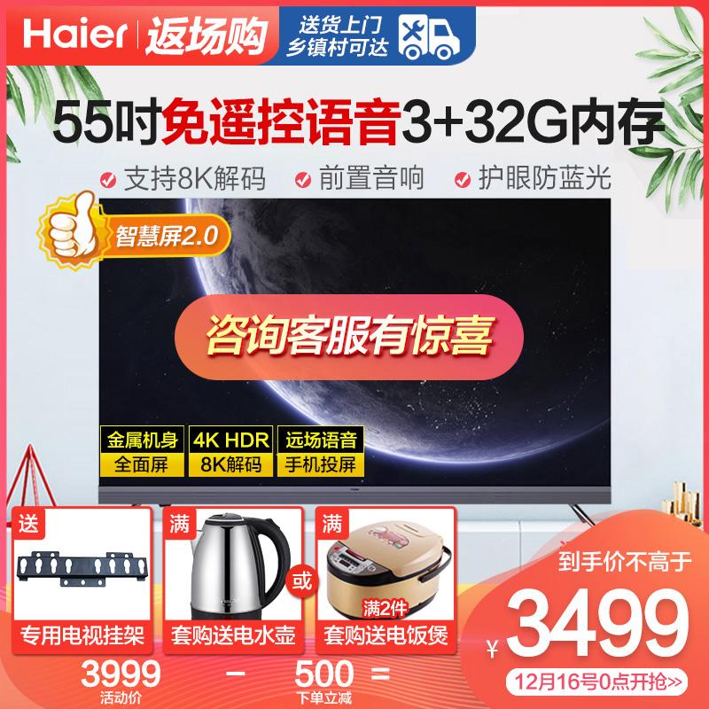 55R5智能远场语音网络平板全面屏前置音响4K英寸55海尔液晶电视机