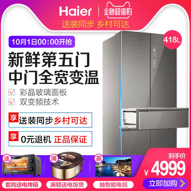 11月09日最新优惠haier /海尔bcd-418wdeu电冰箱