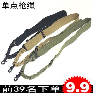 户外战术多功能帆尼龙单点作训背带黑色特种特训斜挎任务枪绳枪带