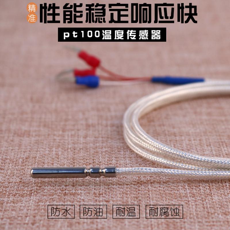 Датчик температуры Pt100 водонепроницаемый Импульсная термостойкость импортного типа Pt100 платиновая термостойкая трехпроводная система