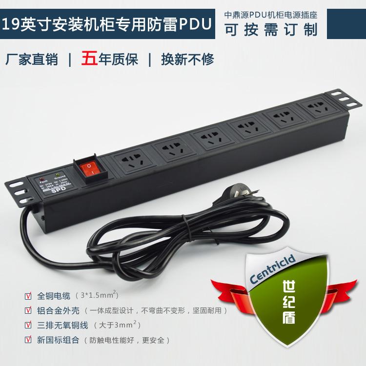 19 дюймовый шкафы PDU молния разъем электропитания сиденье 6 позиция PDU выход PDU шкафы молния выход