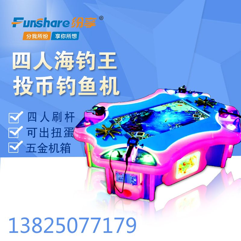 Sea fishing king simulation fishing machine fishing game mechanical and electrical game city large coin machine amusement equipment throwing rod fishing machine