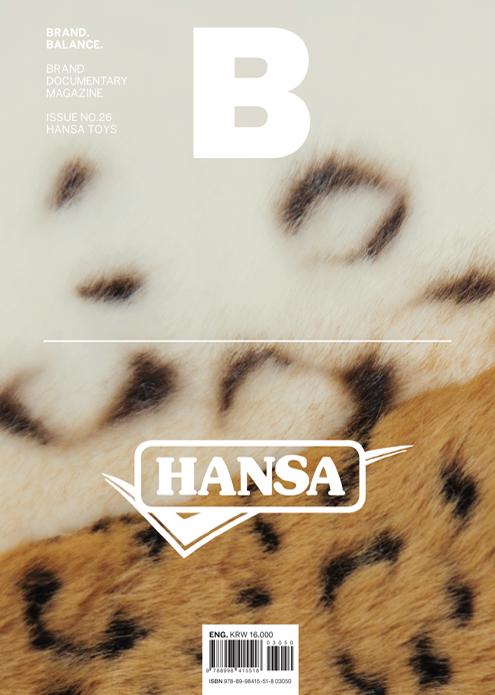 现货 韩国 Magazine B BRAND BALANCE 品牌杂志 ISSUE No.26期 HANSA TOY-罕莎玩具品牌特辑