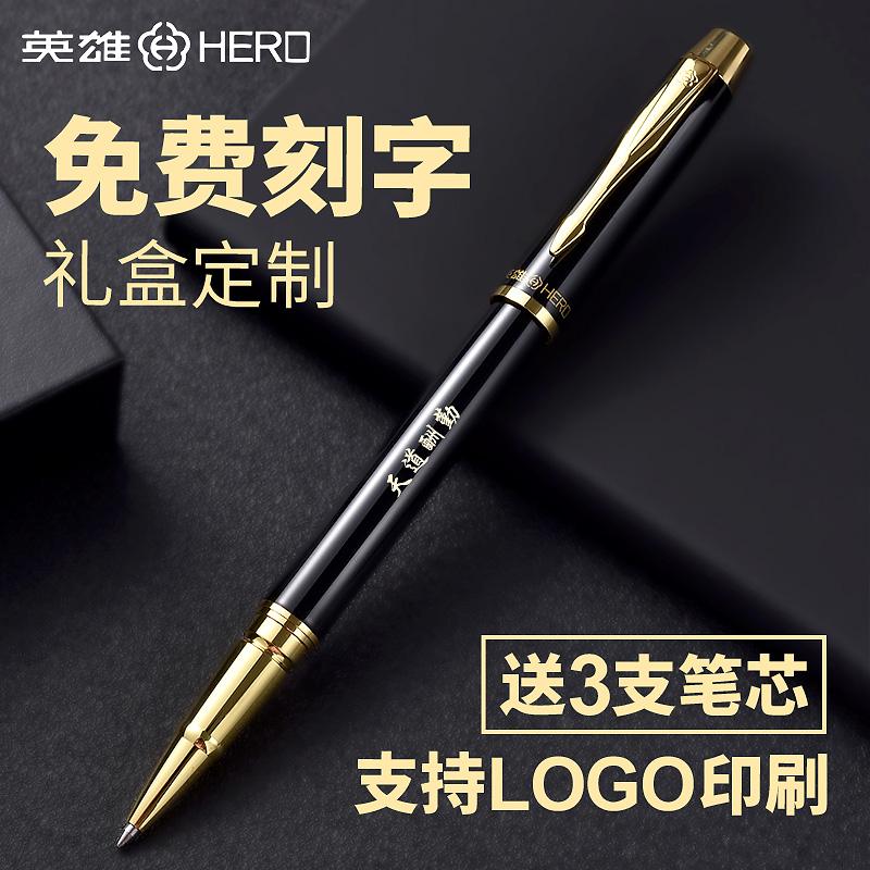 英雄商务高档宝珠笔金属笔杆中性笔满89.00元可用64元优惠券