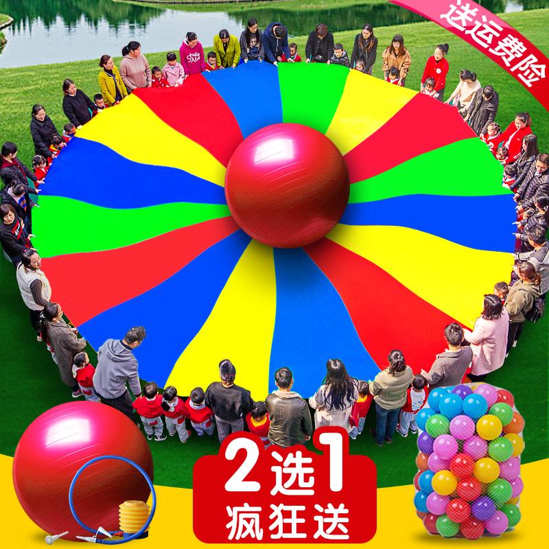 彩虹伞幼儿园户外早教儿童感统训练器材体育教具游戏亲子活动玩具