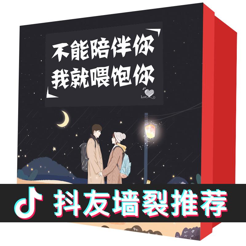 七夕情人节零食大礼包送女友一箱整箱超大好吃女生日小吃组合混装