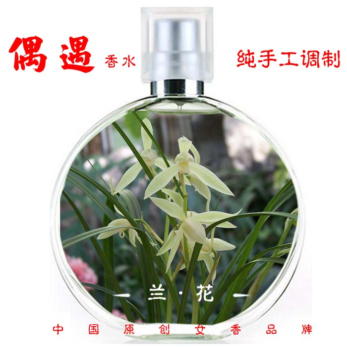 Meet private pure plant orchid perfume long lasting fragrance