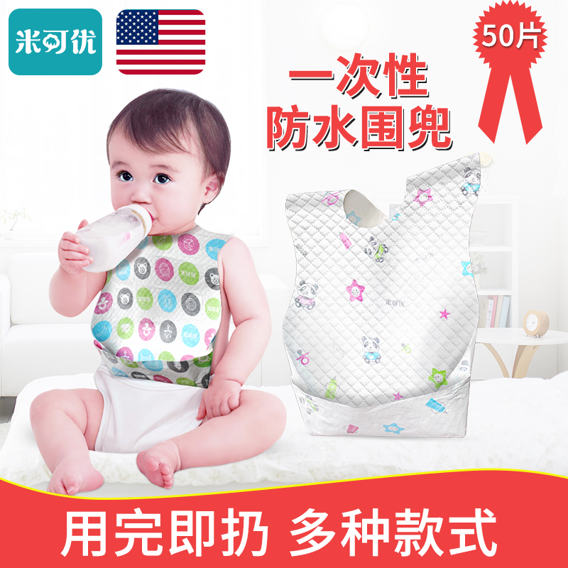 儿童一次性围兜宝宝围嘴婴儿口水巾防水外出便携式吃饭兜50片包邮