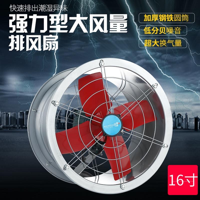 16寸强力工业换气扇大功率管道抽风机家用厨房抽油烟圆筒排风扇