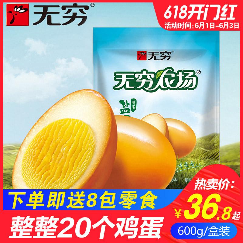 无穷鸡蛋20个600g盐焗爱辣广东特产无穷农场卤蛋零食真空小包装