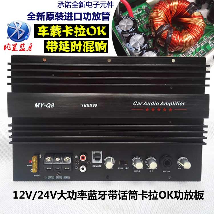 12V24V大功率重低音diy功放板汽车车载蓝牙卡拉OK混响功放板,可领取10元天猫优惠券