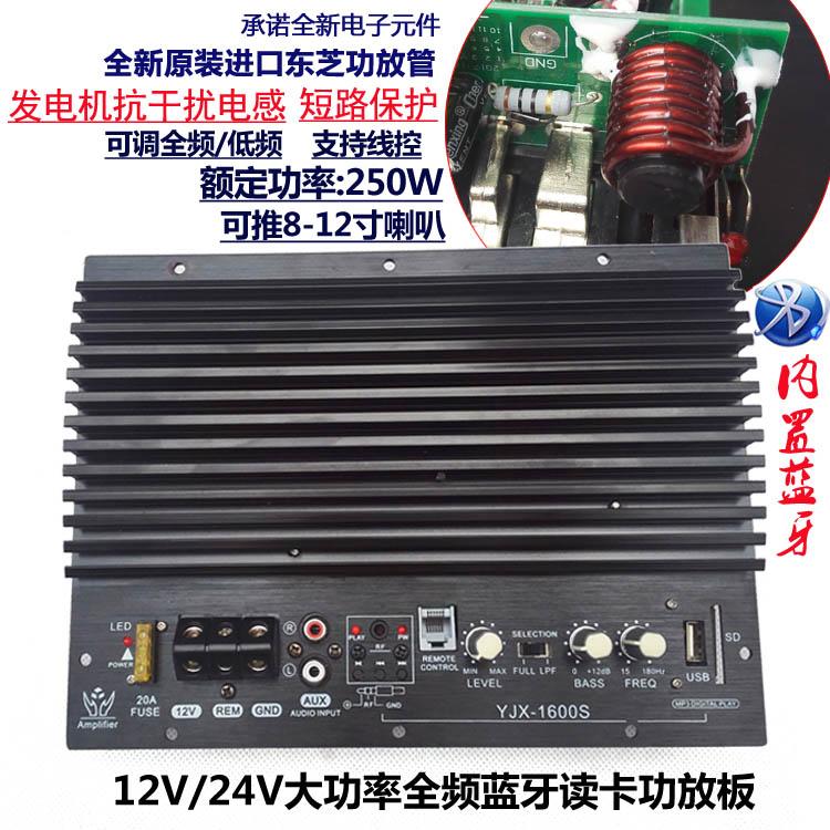 12V24V汽车大功率车载功放板发烧友内置MP3汽车低音炮功放板,可领取10元天猫优惠券