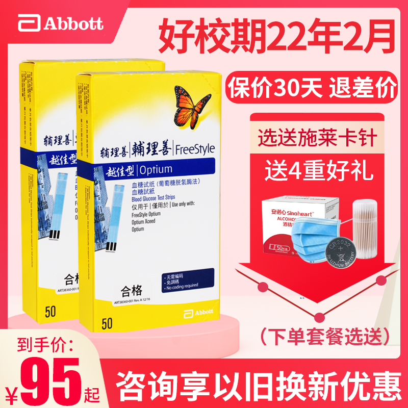 50 pieces of Abbott plus risanyujia blood glucose test paper to new blood ketone blood glucose tester
