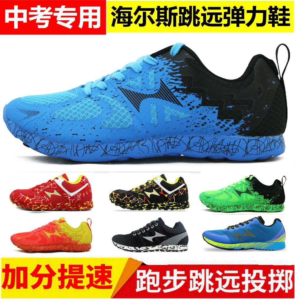 海尔斯田径训练跑步鞋男女跳远鞋(非品牌)