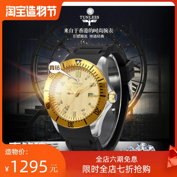 Tunrees Hong Kong tonglishi diamond watch sapphire scratch proof and waterproof steel Swiss silica gel quartz mens Watch