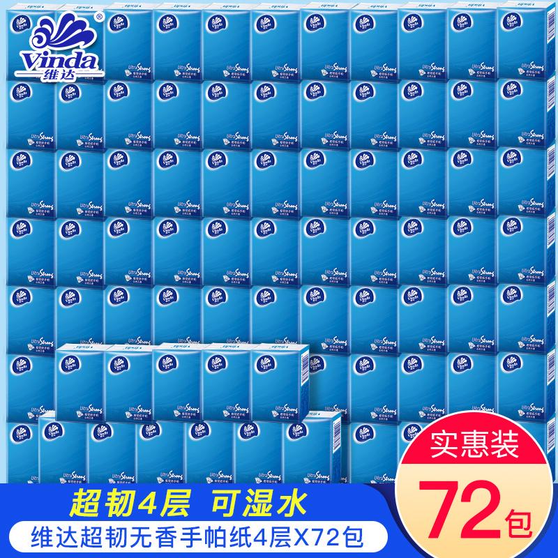 维达纸巾小包手帕纸4层72包随身装餐巾纸小包装便携式无香面巾纸