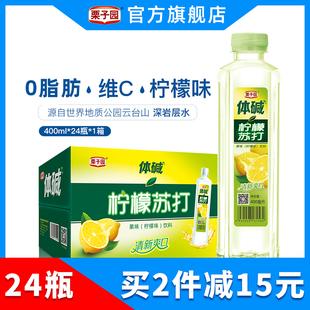 栗子园体碱苏打水柠檬味果味饮料矿泉水饮用水400ML*24瓶整箱批发