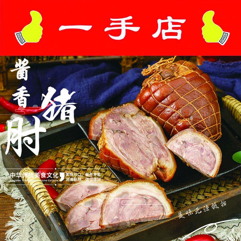 东北特产黑龙江哈尔滨一手店熟食熏酱猪肘子零食猪肉类年货小吃