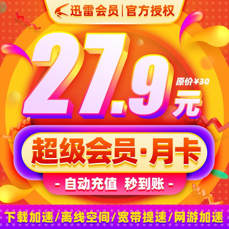 【月卡27.9元】迅雷超级会员月卡 迅雷vip会员1个月下载加速