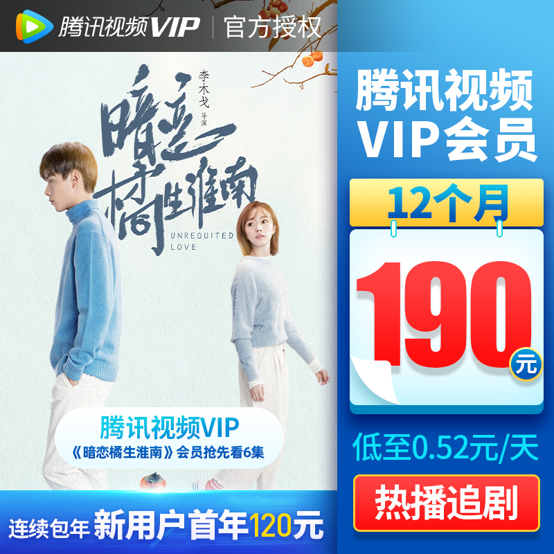 【券后118.8】vip会员12个月1年费