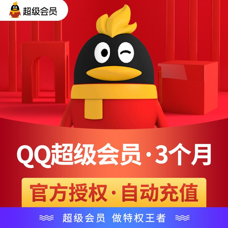 腾讯QQ超级会员3个月 QQSVIP三个月季卡 自动充值