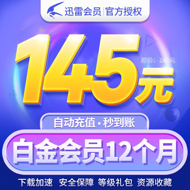 【12.08元/月】迅雷白金会员1年迅雷vip会员下载加速12个月年卡
