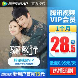 【专属】腾讯视频VIP会员1个月 腾讯好莱坞影视视屏vip会员月卡