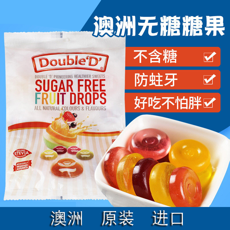 澳洲进口无糖水果味硬糖果进口double 0零糖儿童孕妇零食糖果