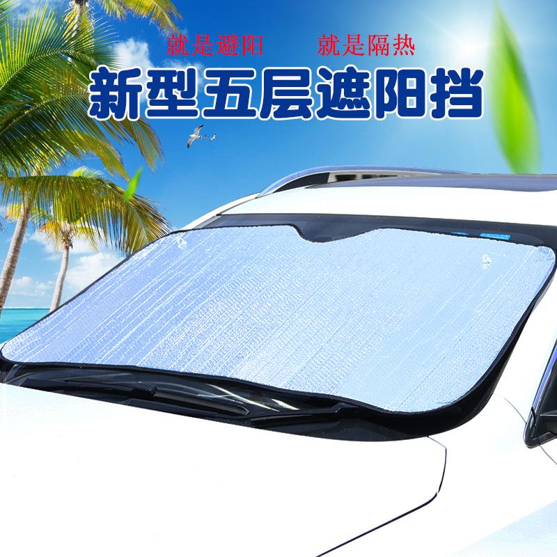 丰田雅力士埃尔法坦途145*70cm五层加厚遮阳板汽车铝箔隔热太阳挡