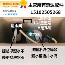 惠达原厂抽水马桶蹲便水箱进水阀排水阀坐便器配件适用杜菲尼图片