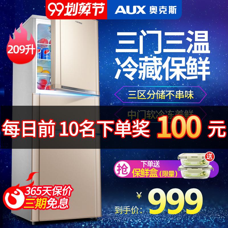 升三门冰箱家用小型宿舍双开门冷藏冷冻节能电冰箱209奥克斯