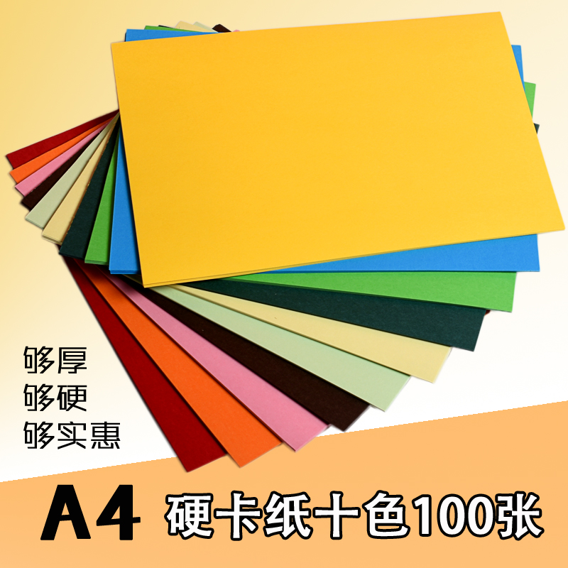 A4卡纸 250g加厚硬卡纸儿童幼儿园彩纸手工纸a3黑白彩色卡纸包邮