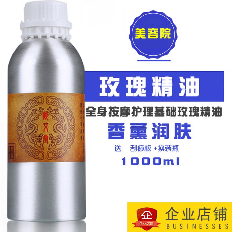 美容院装玫瑰基础精油1000ml香薰铝罐滋润肌肤身体按摩精油大瓶