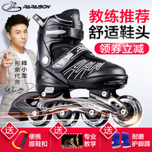 Skating Shoes Adult Professional Roller Skating Shoes Children's Full Suit Girls, Boys, Beginners, College Students, Adults