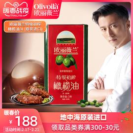 欧丽薇兰特级初榨橄榄油3L锋味同款凉拌炒菜沙拉食用油原装进口图片