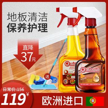 mistolin复合地板打蜡实木蜡清洁剂