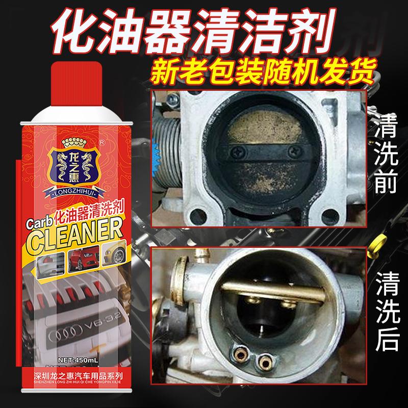 高级化清剂汽车化油器清洗剂节气门清洁剂摩托车喷油嘴除积碳