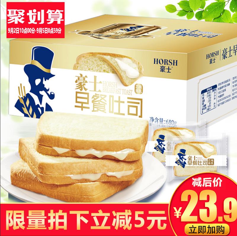 豪士早餐吐司乳酸菌口袋夹心全麦面包蛋糕整箱糕点休闲小吃零食品