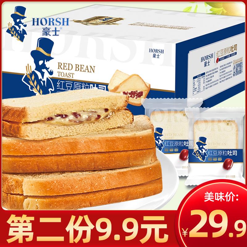 豪士红豆原粒早餐吐司夹心面包680g网红蛋糕零食小吃休闲食品整箱(用38.9元券)