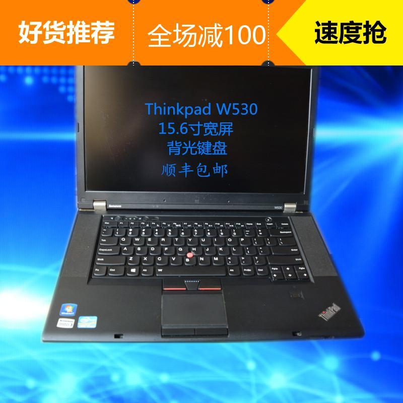 3650.00元包邮ThinkPad W530(24382VC)i7联想笔记本电脑商务办公移动图形高