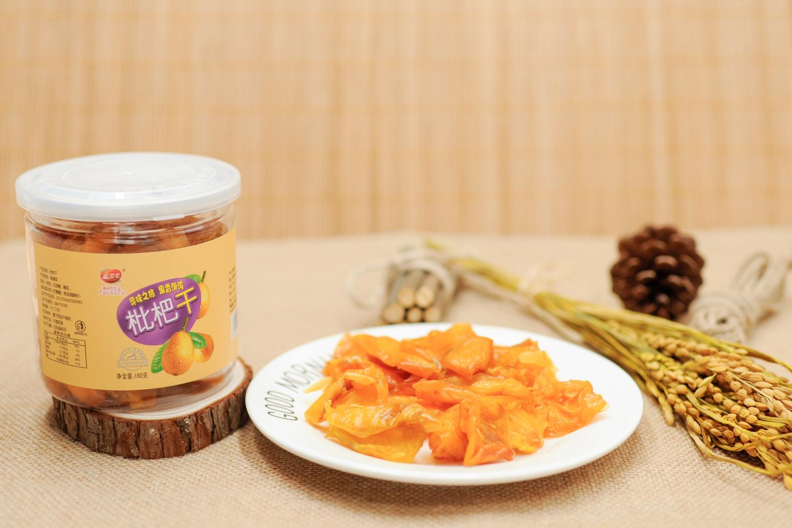 台湾风味 金冬冬含皮枇杷干 蜜饯果脯 办公室零食小吃 180g罐