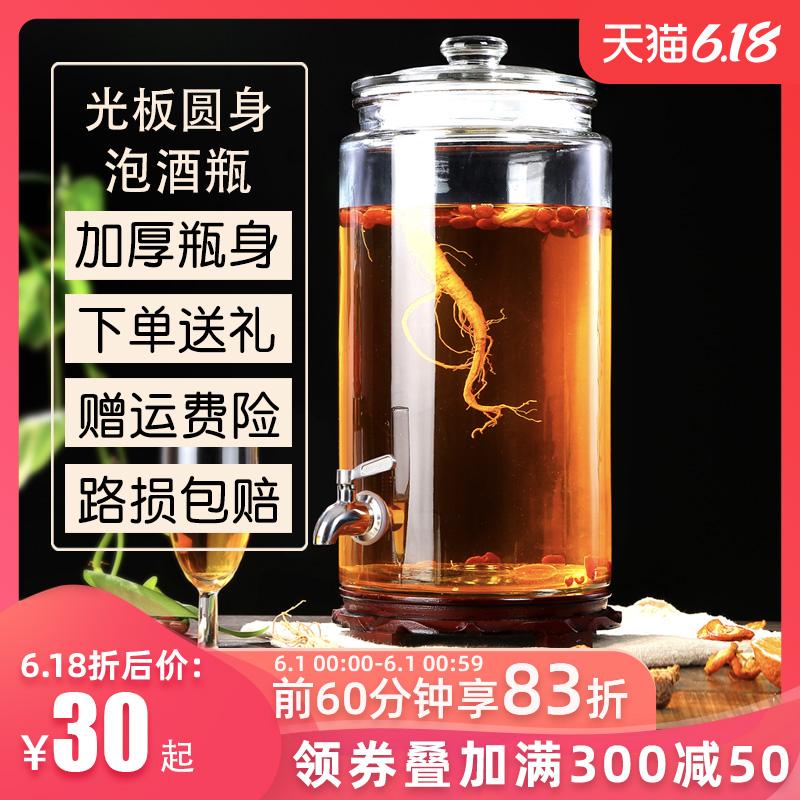 彪王泡酒玻璃瓶带龙头10斤20斤家用密封专用酒瓶坛子药酒酒罐酒缸