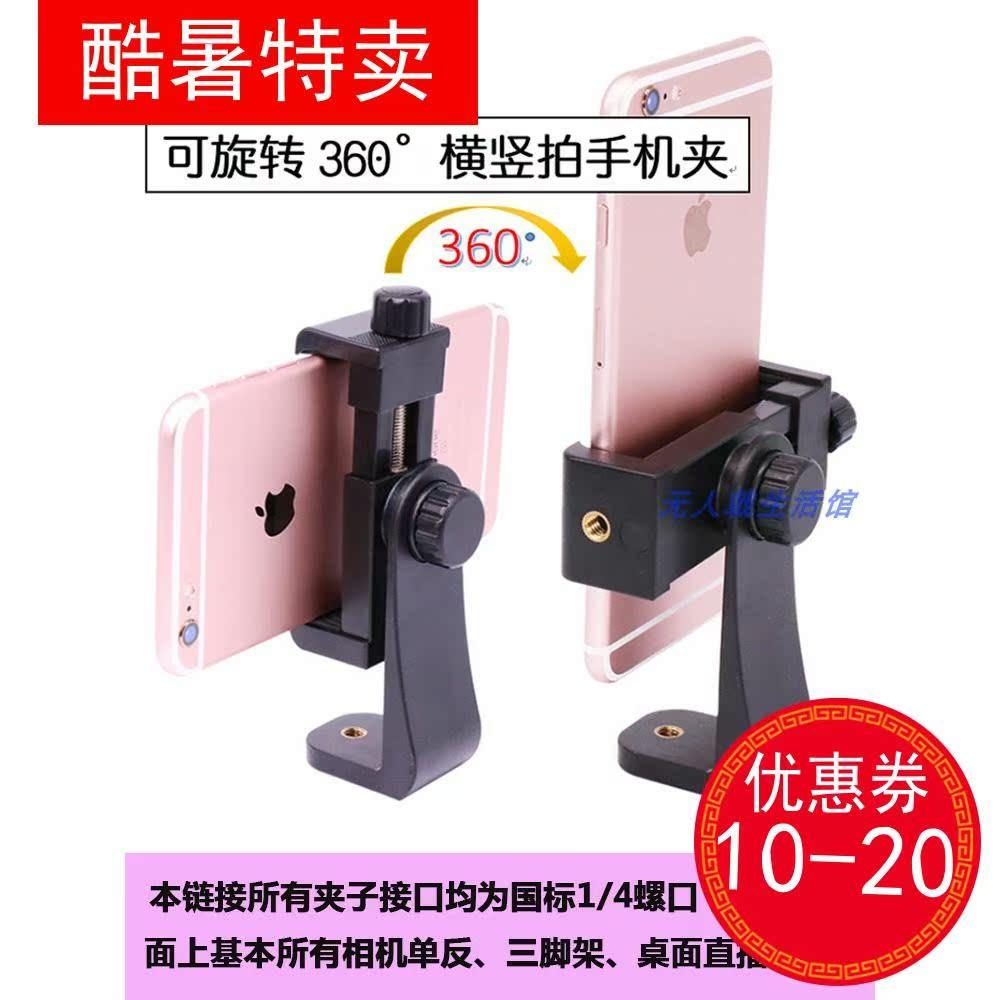 淘拍卡扣式横竖拍手机夹子头三脚架自拍杆通用多功能直播懒人支架