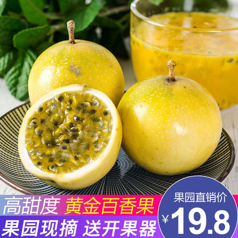 新鲜水果农家果园现摘黄金百香果3斤包邮黄色特级大果一级纯甜5斤